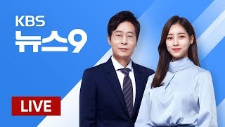 KBS News live stream on Youtube.com