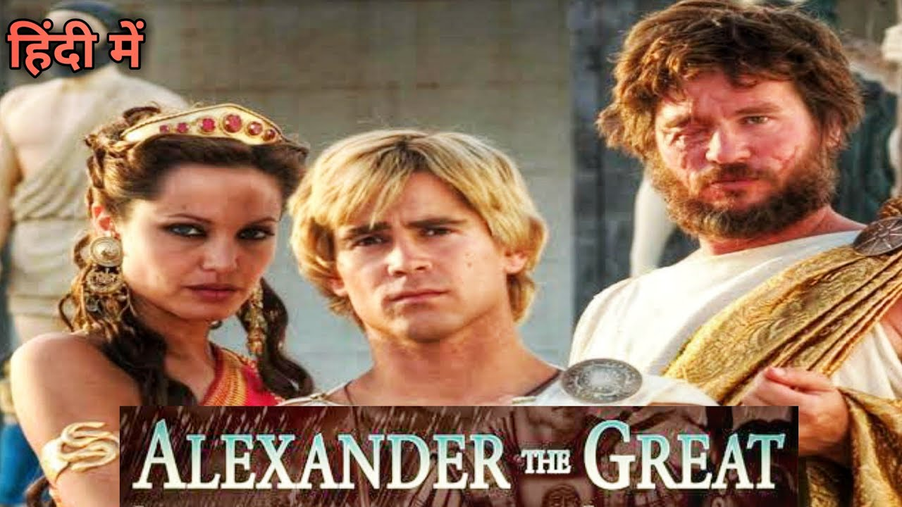 Download Alexander (2004) Full Movie Explained In Hindi | Alexander Movie | alexander