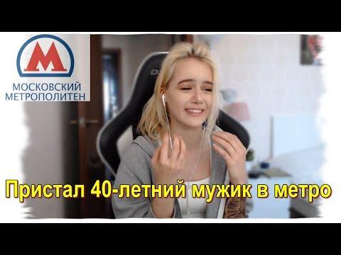 GTFOBAE | Пристал 40-летний мужик в вагоне | Встретила хейтеров в московском метро - Популярные видеоролики!