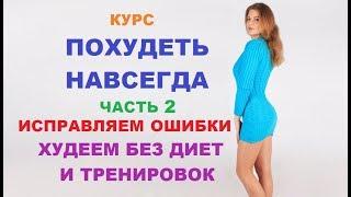 постер к видео Как ПОХУДЕТЬ НАВСЕГДА ч2. Похудение без диет и тренировок. Правильно похудеть без ошибок. NG fitness