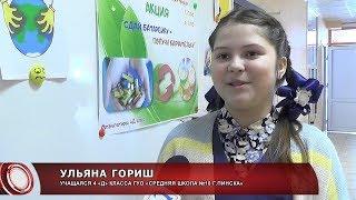 Акция по обмену батареек на конфеты прошла в СШ №10 Пинска