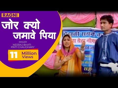 जोर क्यों जमावे पिया रानी तेरी // Jor Kyu Jamave Piya Rani Teri----(NEERAJ BHATI & PRITI CHAUDHARY)