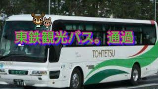 東鉄観光バス。