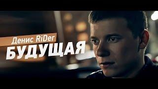 Денис RiDer - Будущая (MC 77 prod.)