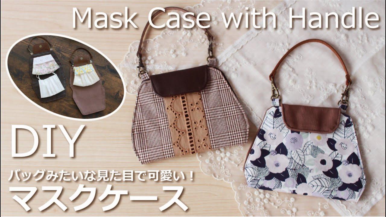 マスクケース 型紙