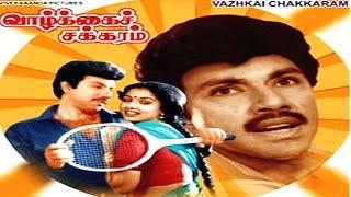 Vazhkai Chakkaram || வாழ்க்கை சக்கரம் || Full Tamil Movie || Sathyaraj, Gouthami, Vinu Chakravarthy