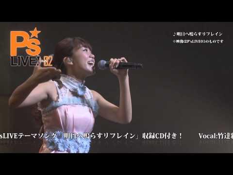 Ps Live! 02 テーマソング明日へ鳴らすリフレイン視聴PV