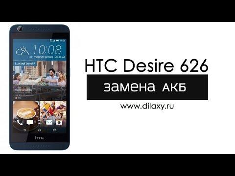 Замена аккумулятора HTC Desire 626 | Разборка ХТС 626