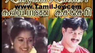 Kalyana Kacheri│Full Tamil Movie│Arjun | Ilavarasi | 1987