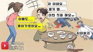 (최종편) 친딸이 가족 밥상에 농약을 넣고 가족을 위험하게 만든 이유...