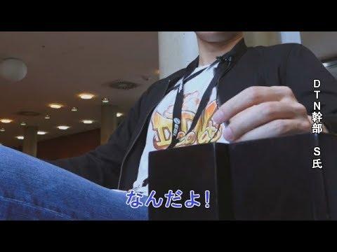 [ドキュメンタリー] DTN4BRの実態+おまけ