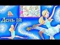 #Барби Мультик и Адвент Календарь - ДЕНЬ 1 - Сюрпризы - Профессия для Барби | Май Тойс Пинк