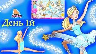 #Барби Мультик и Адвент Календарь - ДЕНЬ 1 - Сюрпризы - Профессия для Барби | Май Тойс Пинк thumbnail