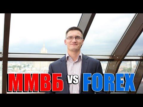 Чем фондовый рынок отличается от форекса? Что лучше?
