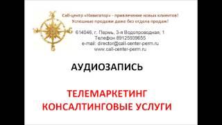 Кол-центр Навигатор Телемаркетинг консалтинговые услуги(, 2014-11-04T10:41:52.000Z)