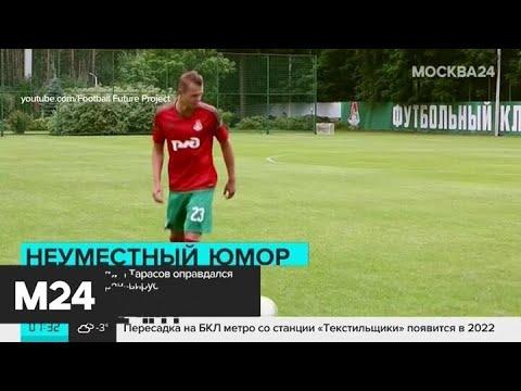 Футболист Тарасов оправдался за шутку про коронавирус - Москва 24