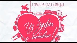 Из Уфы с любовью (2017) Трейлер к фильму