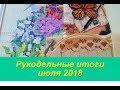 Поделки - 23. Рукодельные итоги июля (2018). Вышивка крестом.