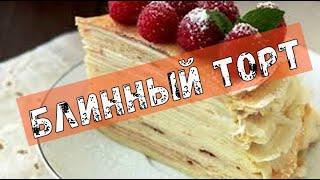 Блинный торт быстрый рецепт