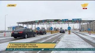 С 25 января ещё три трассы в Казахстане будут платными