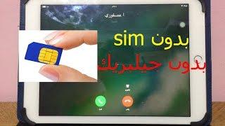 كيف تجعل الايباد يتلقى المكالمات بدون جيلبريك و بدون بطاقة sim