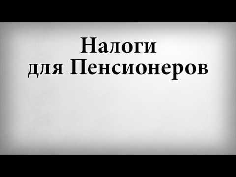 В 2017 году в России планируют ввести налог на пенсию для