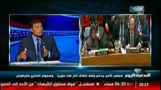 مجلس الأمن يدعم وقف إطلاق النار فى سوريا.. وهجوم انتحارى بطرطوس
