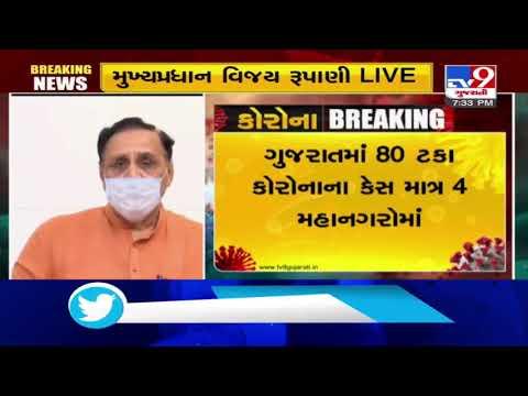 Gujarat govt working hard to combat coronavirus cases : CM Rupani | Tv9