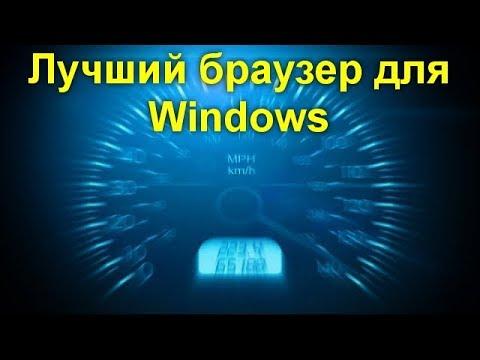 Лучший браузер для Windows