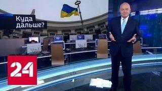 Украина подружилась с