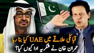 PM Imran Khan Speech and Thanks To UAE Government | PM Imran Khan | Indians | Pak India News