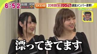 SKE48 須田亜香里、高柳明音、松井珠理奈 2016/08/19