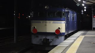 【AT廃車入場】EF60 19廃車回送?水上駅到着&発車(2019年7月1日撮影)
