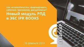 Как автоматически сформировать рабочую программу дисциплины? Новый модуль РПД в ЭБС IPR BOOKS