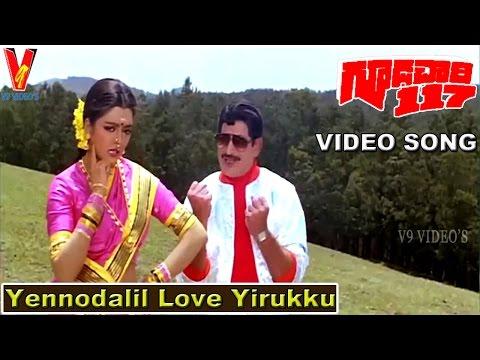 Yennodalil Love   Song  GoodaChary 117  Krishna   Bhanu Priya  Mahesh babu  V9 s