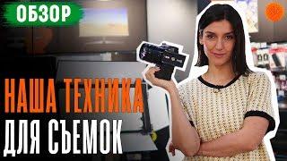 НА ЧТО МЫ СНИМАЕМ? Камера Panasonic Lumix GH5s, объективы, стабы и звук ▶️ COMFY