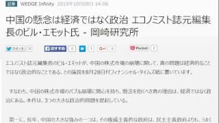 中国の懸念は経済ではなく政治 エコノミスト誌元編集長のビル・エモット氏 - 岡崎研究所