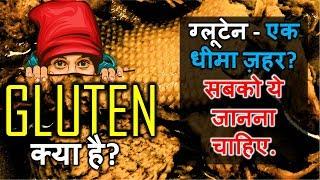 Gluten -What is it? ग्लूटेन - एक धीमा ज़हर? सबको ये जानना चाहिए.