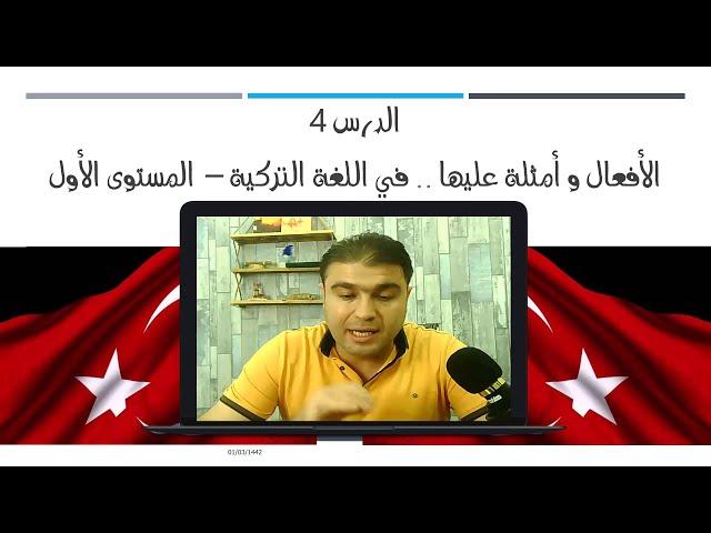 تعلم اللغة التركية - أفعال تركية مع أمثلة عليها - الدرس الرابع