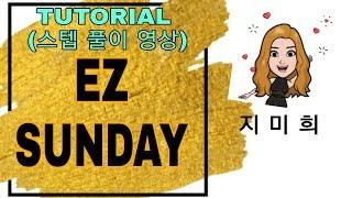 EZ SUNDAY Line Dance TUTORIAL(스텝풀이영상)