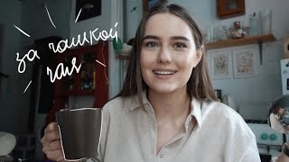 Впечатления от России и Эпопея с Камерой   за чашкой