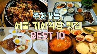 서울 주차가능 기사식당 맛집 BEST 10