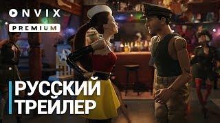 Удивительный мир Марвена   Русский трейлер   Фильм [2018]