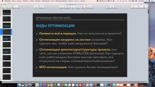 Оптимизация вёрстки сайта