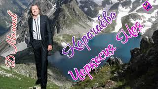 Карачаево Черкесия моя