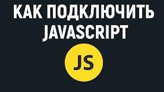 Как подключить Javascript файл к html документу