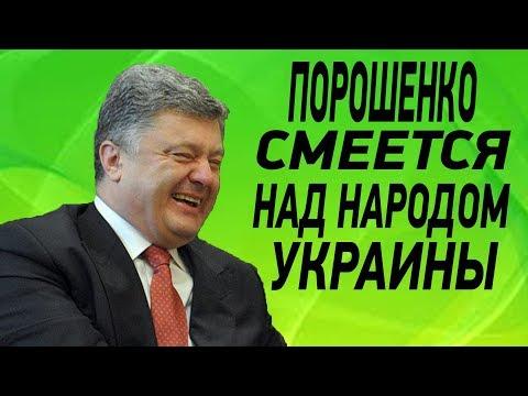 Порошенко назвали ГЛАВНЫМ ПРЕСТУПНИКОМ Украины
