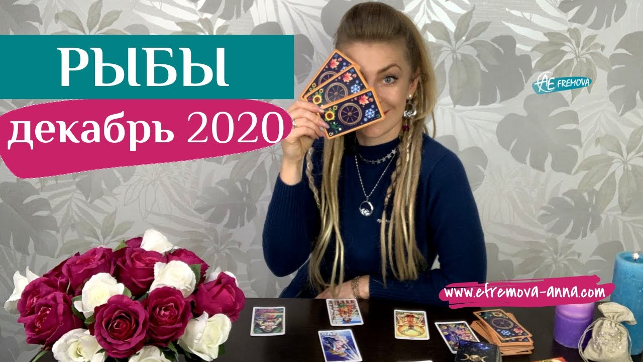 РЫБЫ декабрь 2020: таро расклад (гороскоп) на ДЕКАБРЬ от Анны Ефремовой
