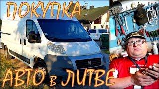 Покупка авто в Литве со второй попытки.