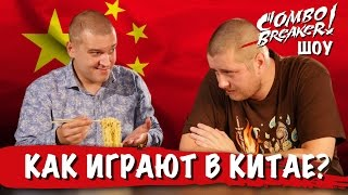 КомбоБрейкер-ШОУ: как играют в Китае?